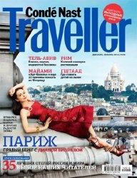 Журнал Conde Nast Traveller №12-1 (2012 - 2013)