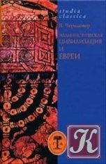 Книга Эллинистическая цивилизация и евреи