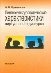 Книга Лингвокультурологические характеристики виртуального дискурса