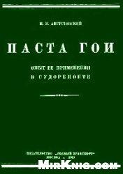 Книга Паста ГОИ. Опыт её применения в судоремонте