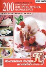Кулинарный мир №9 2012. Йогурты, муссы, мороженое