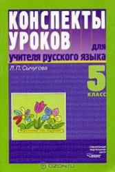 Книга Конспекты уроков для учителя русского языка за 5 класс, Сычугова, 2004