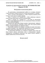 ЕГЭ 2003, История, 11 класс, Вариант 1209