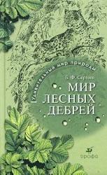 Книга Мир лесных дебрей - Сергеев Б.Ф.