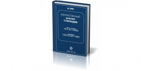 Книга «Количественный анализ стероидов», Герег Ш. (1985). Книга посвящена анализу стероидов — соединений, играющих важную роль в проц