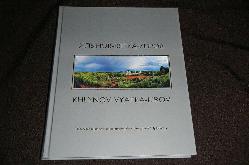 Фотоальбом «Хлынов - Вятка - Киров»: обложка