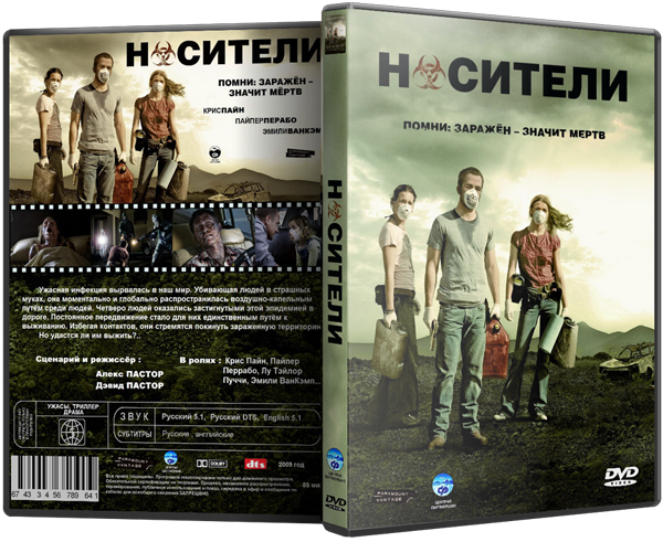 Носители / Carriers (2009/HDRip)