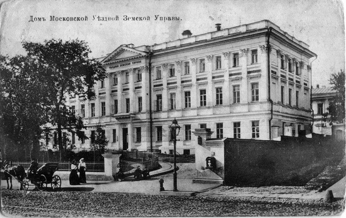 Дом Московской Уездной Земской Управы