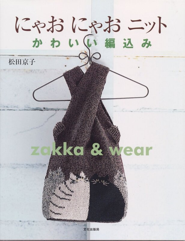 zakka & wear  cats