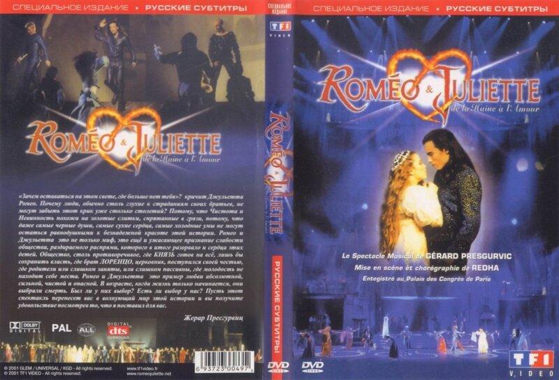 Ромео и джульетта мюзикл mp3 скачать
