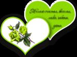 С днём Святого Валентина от Русланы