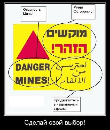 Еврейские демотиваторы демотивируют