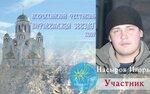 Игорь Насыров