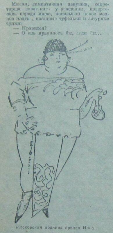 """мода.  1923 г.: революционная аллергия на моду и НЭП Из журнала  """"Огонек..."""