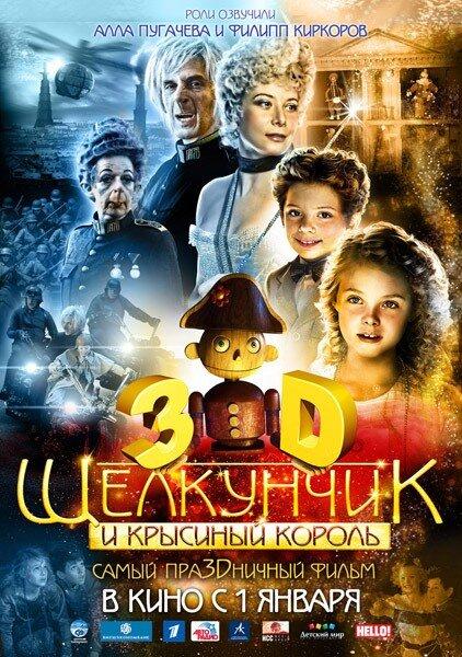 Щелкунчик и Крысиный король / The Nutcracker (2010) DVD5