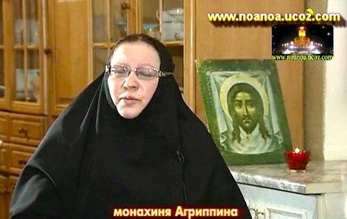 монаьихня аграппина