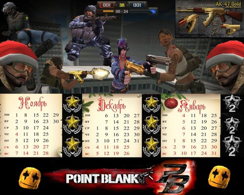 Календарь Point Blank