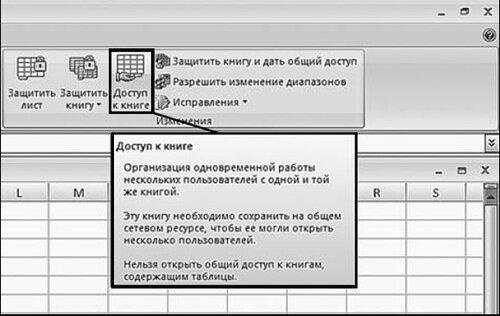 Рис. 2.27. Вкладка «Рецензирование». Кнопка «Доступ к книге»