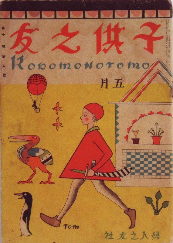 Japan magazine 1924