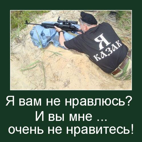 Демотиватор про казака.