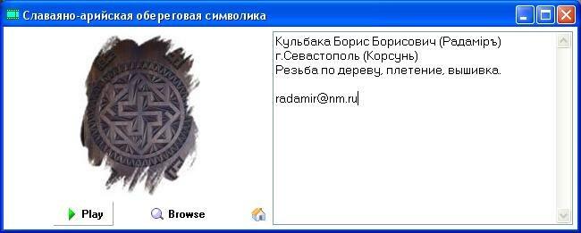 славяно арийские часы apk