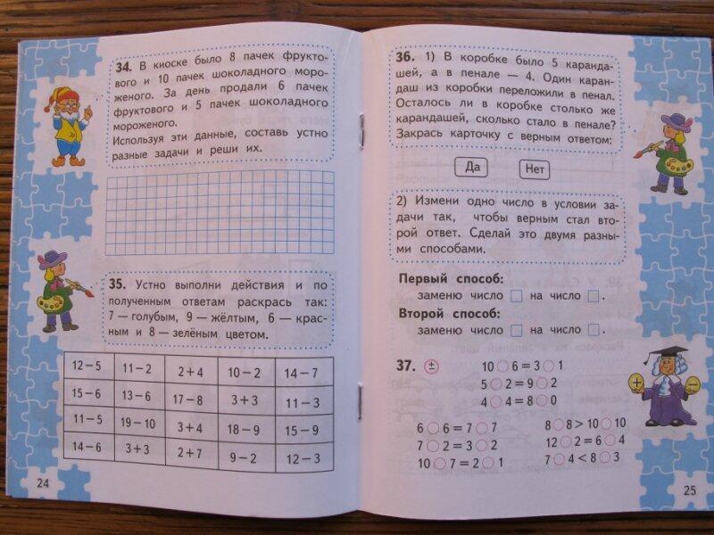 Т.быкова нестандартные задачи по математике 2 класс ответы