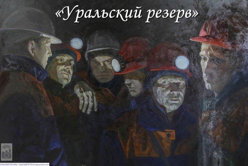 «Уральский резерв».jpg