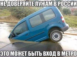 Фото приколы про лужи в России