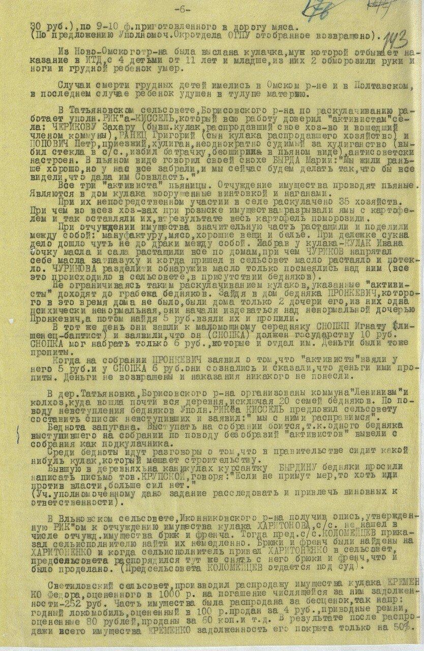 Р-47, оп.5, д.104, 143.jpg