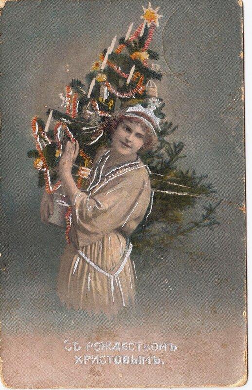 Рождественская открытка начала ХХ века