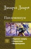 Книга Пандемониум. Трилогия в одном томе
