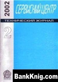 Журнал Сервисный центр. № 02 2002г.