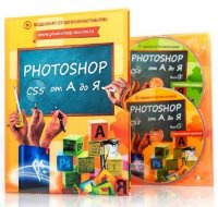Photoshop CS5 от A до Я. Е.Карташов (2011/2 DVD + Bonus) .iso 10485,76Мб