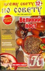 Журнал Книга Всему свету по совету № 5 2013