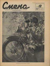 Журнал Cмена №12 1941