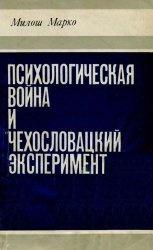 Книга Психологическая война и «чехословацкий эксперимент»