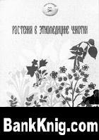 Книга Растения в этномедицине Чукотки