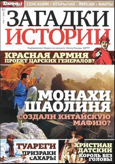 Книга Журнал: Загадки истории №8 (Март 2015)
