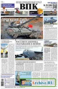 Журнал Военно-промышленный курьер №20 (июнь 2015)