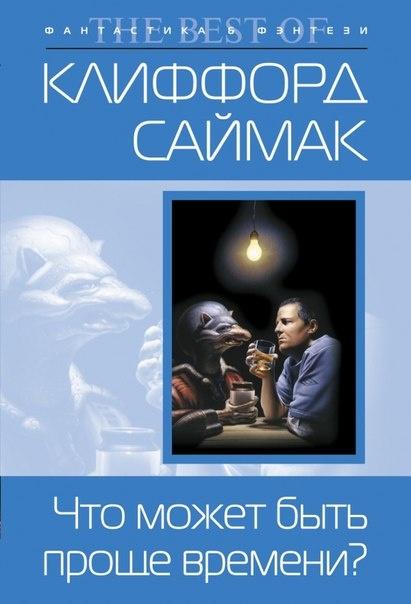 Книга Саймак Клиффорд - Что может быть проще времени