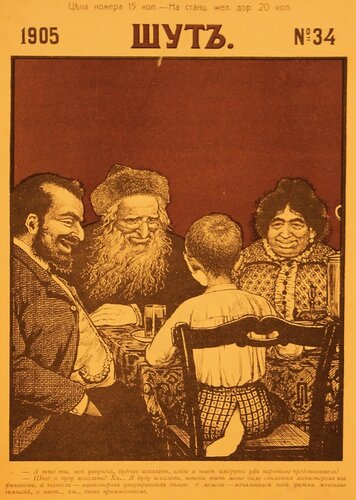 Художественный журнал карикатур «Шутъ» №34