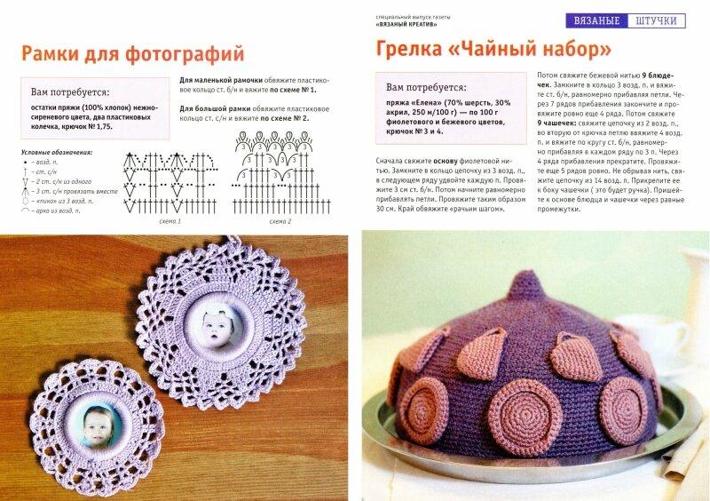 Вязание крючком для дома и кухни - Вязание крючком и спицами
