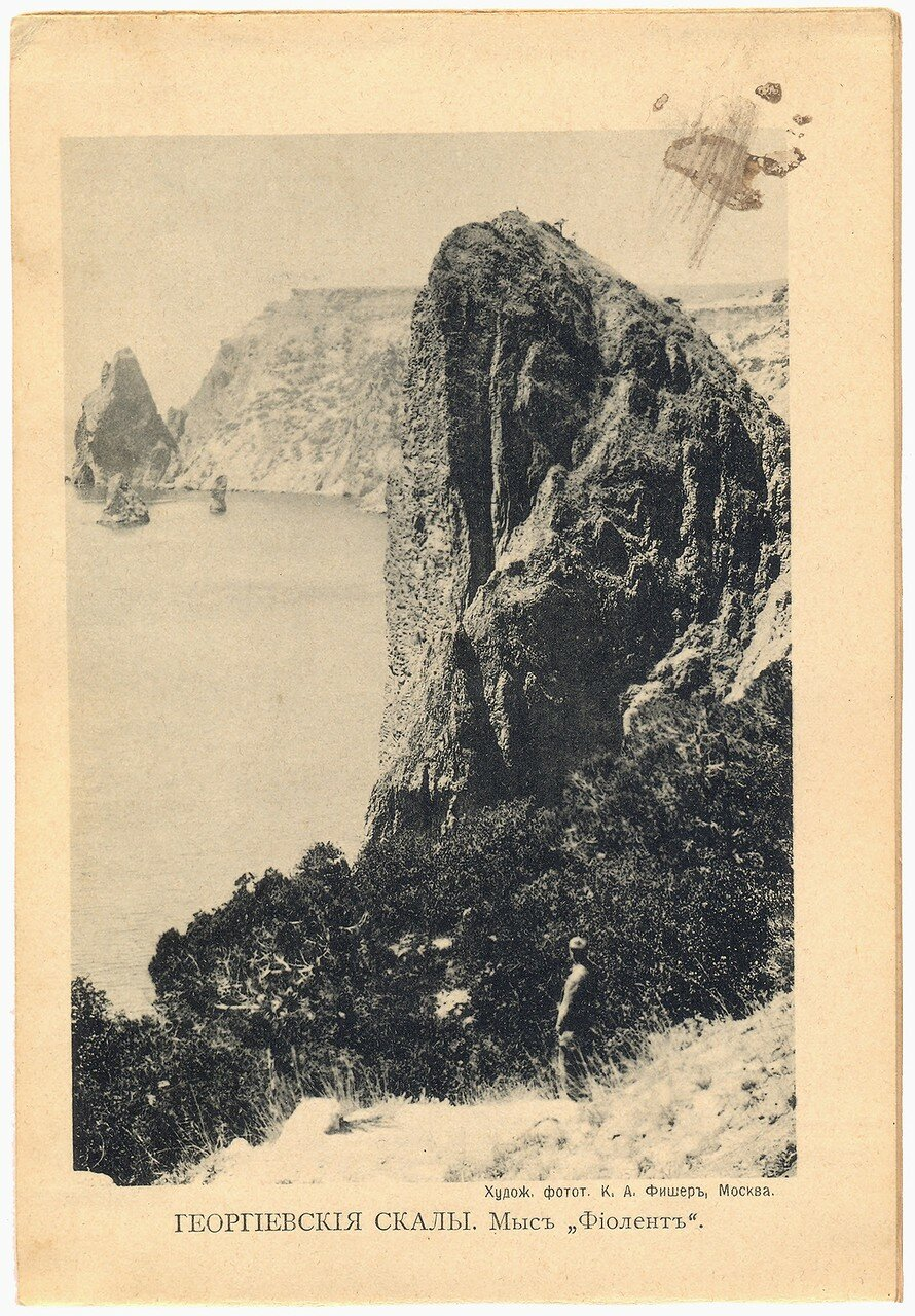 Окрестности Севастополя. Георгиевские скалы. Мыс Фиолент