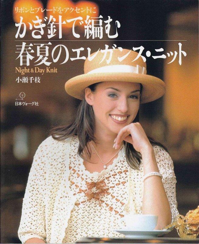 Night & Day Knit 1998-03