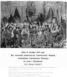 31 октября 1871 года
