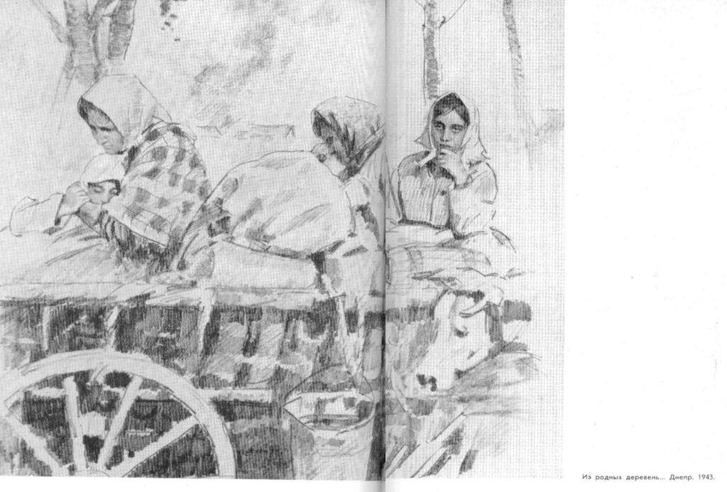 С.Уранова. Из родных деревень… 1943