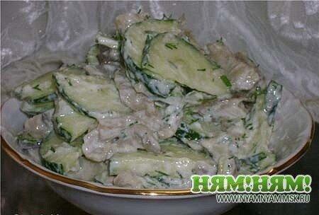 Огуречно-грибной салат с творожной заправкой