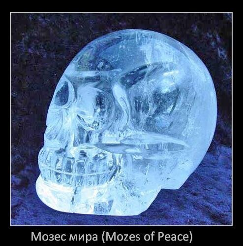 Мозес мира (Mozes of Peace)