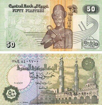 банкнота монета в полфунта