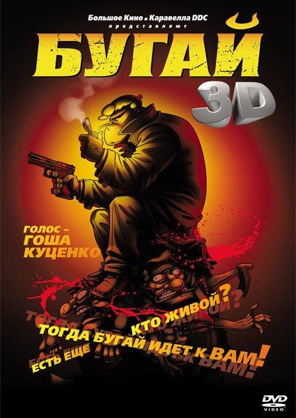 Бугай / Boogie, el aceitoso (2009/DVDRip/1400MB)